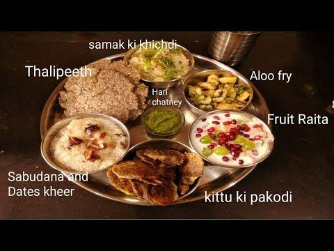 व्रत की थाली | Navratri Special Recipes | Vrat ka Khana | Upvas Recipe special Thali for fasting