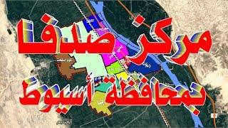 مركز صدفا بـ محافظة اسيوط