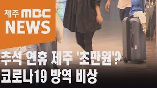 추석 연휴 제주는 '초만원'? 코로나 방…