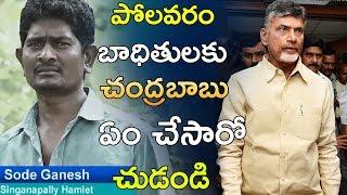 పోలవరం బాధితులకు చంద్రబాబు ఏం చేసారో చుడండి   ChandraBabu   Polavaram Tribal   TDP   Telugu Insider