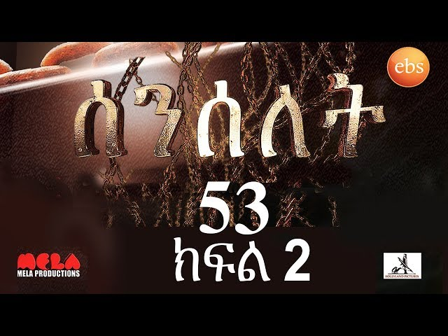 Senselet Drama S03 E53 Part 2 ሰንሰለት ምዕራፍ 3 ክፍል 53- Part 2