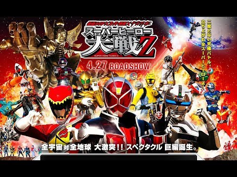 Kamen Rider × Super Sentai × Space Sheriff: Super Hero Taisen Z (Full Movie)