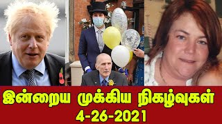 இன்றைய முக்கிய நிகழ்வுகள் 4-26-2021 – Britain News