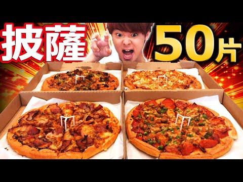 大胃王挑戰吃光50片披薩!開心的三人披薩派對變成了惡夢...