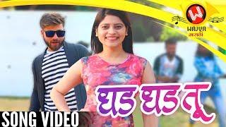 Dhad Dhad Tu Song New Marathi Songs 2018 | Marathi Lokgeet | Marathi DJ Songs | Prabuddha Lokhande