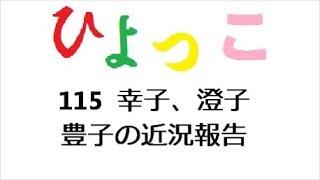 ひよっこ 第115回 「連続テレビ小説 ひよっこ Part1 (NHKドラマ・ガ...