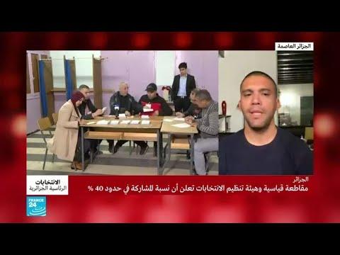 خالد درارني: الأداء الإعلامي للعملية الانتخابية كان دنيئا جدا في الجزائر  - نشر قبل 60 دقيقة