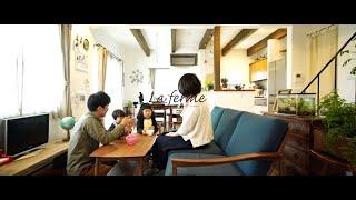 木と漆喰のおしゃれな家「アンティークな新築住宅ラフェルム」お客様インタビュー動画