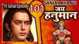 Jai Hanuman   जय हनुमान   Bajrang Bali   Hindi Serial - Full Episode 101