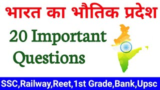 Indian Geography Question | Bharat Ka bhautik pradesh question | Gk Tricks Education