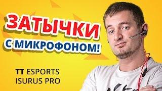 Обзор игровых наушников-затычек с микрофоном ✔ Tt eSPORTS ISURUS PRO