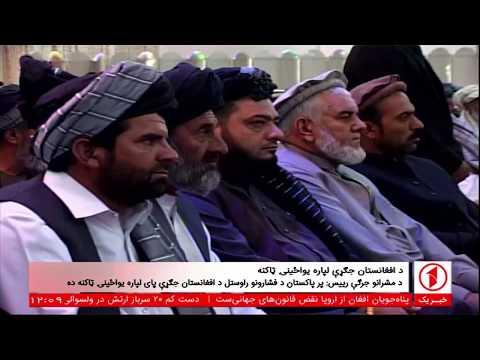 Afghanistan Pashto News 07.10.2017 د افغانستان پښتو خبرونه