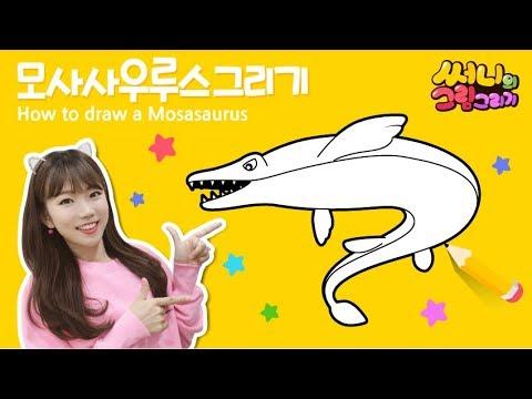 뮤즈의 도마뱀, 바다공룡 모사사우루스 그리기_How to draw a Mosasaurus for kids [유아미술놀이 써니의 그림그리기]