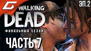 THE WALKING DEAD: Final Season ➤ Прохождение Эп.2 #7 ➤ ПОЦЕЛУЙ С ЛУИСОМ