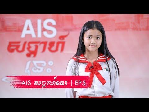 AIS សប្តាហ៍នេះ EP5 | កុមារីប៉ែន សុខវិសី & កុមារាសាន សុផាន់ណា