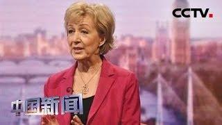 [中国新闻] 英议会下院领袖利德索姆宣布辞去内阁职务 | CCTV中文国际