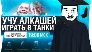 ИГРАЮТ В WoT ПЕРВЫЙ РАЗ - Kaktyzz и Aldiyar