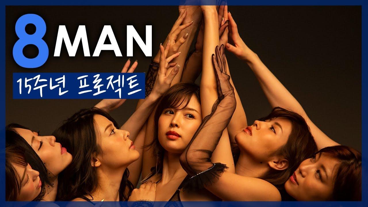 Download 8MAN 15주년 기념 프로젝트