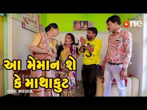 Aa Meman Shey Ke Mathakut | Gujarati Comedy | One Media