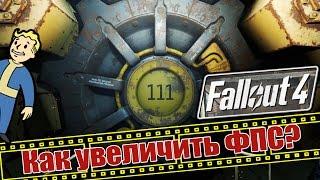 Fallout 4 - КАК УВЕЛИЧИТЬ ФПС Убираем фризы и повышаем ФПС