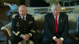 Новый советник Трампа по национальной безопасности