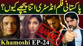 Khamoshi Drama Episode 24 Review | India Ban Pakistani Artists - Actors - Singers