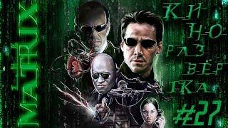 КР#27 🎥 Матрица / MATRIX (1999) [История создания] ОБЗОР,  Как снимали Эффект Bullet Time, Матрица 4