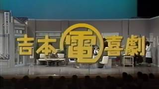 末成由美 内場勝則 帯谷孝史 未知やすえ 島田珠代 池乃めだか 桑原和男.
