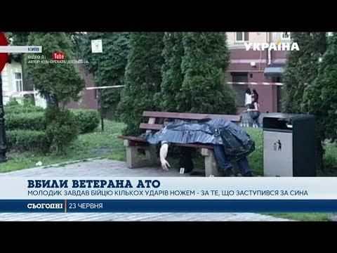 Ветерана АТО вбили в центрі столиці