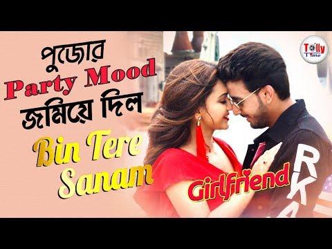 পুজোর Party Mood জমিয়ে দিল Bin Tere Sanam   Girlfriend   Bonny   Koushani   Jubin   Jeet Gannguli