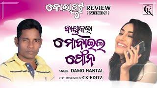 MOBILE PHONE || Singer - DAMO || Koraputia Desia Song || Koraput Review || Dhemssa TV App