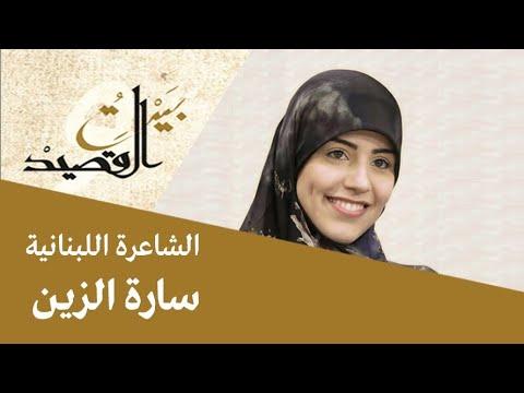 بيت القصيد | الشاعرة اللبنانية سارة الزين | 2021-04-17  - 22:59-2021 / 4 / 17