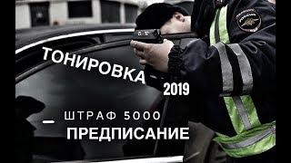 Тонировка 2019 Предписание и штраф 5000 руб. Съёмная тонировка Виды