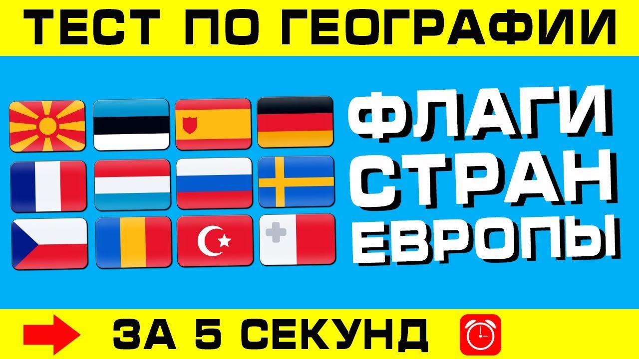 ФЛАГИ СТРАН ЕВРОПЫ. Угадай страну по флагу за 5 секунд!
