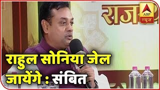 Rahul Gandhi And Sonia Gandhi Will Go To Jail: Sambit Patra | ABP News