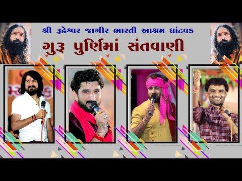 GHATVAD GURUPURNIMA 2019 Vijay Suvada - Gaman Santhal - Umesh Barot - Nitin Barot