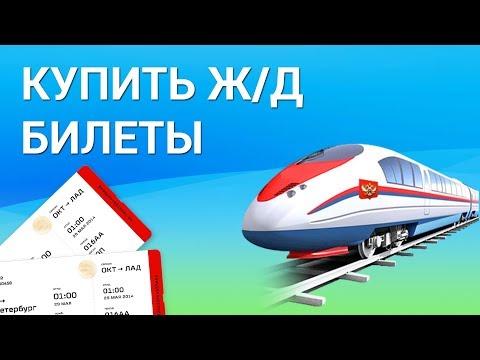 Как купить билеты на Ж/Д поезда онлайн? Покупаем электронные билеты на сайте Tutu.ru