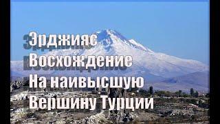 Восхождение на вулкан Эрджияс Отчет о походе