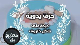 كيكة على شكل خاروف -  الاء فاروقه