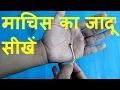 Matchstick से जादू सीखिए | Matchstick Magic Tricks In Hindi
