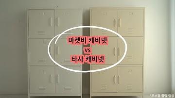 [마켓비 TV] 철제 캐비넷의 올바른 선택 tip💫 (마켓비 vs 타사제품 비교영상)