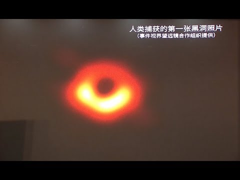 Chinese Astronomers Support Capturing First-ever Image of Black Hole