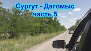 На море на машине, Сургут - Дагомыс (Сочи) на машине (часть 5).Платная дорога М-4 Дон. Доехали.