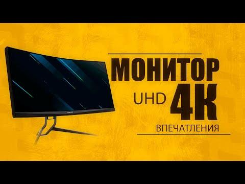 Нужен ли 4K-монитор в 2019?