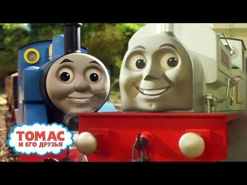 Томас и его друзья все серии подряд без перерыва смотреть онлайн бесплатно