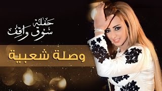 Zina Daoudia - Chaabi (Souq Waqif)   زينة الداودية - وصلة شعبية (مهرجان سوق واقف)   2016 thumbnail