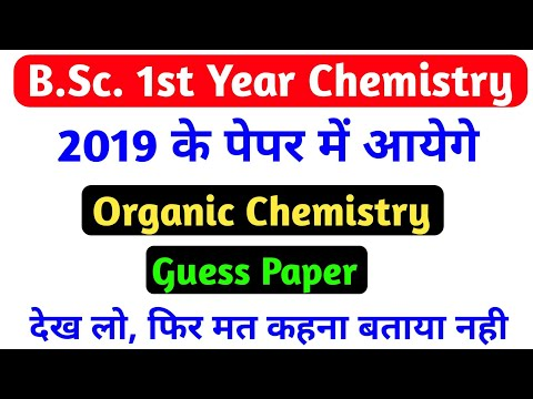 B.Sc. 1st year Organic Chemistry Guess Paper 2019 | Study With Alok