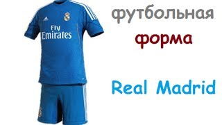 Обзор новой формы Real Madrid  Clima Cool с Тоабао!