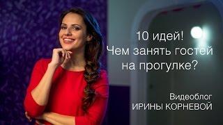 10 идей чем занять гостей на прогулке во время фотосессии жениха и невесты Wedding blog Ирины Корнев