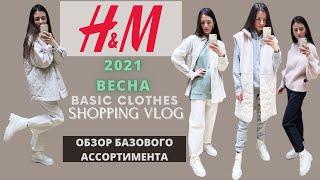 * H&M Покупки 2021*  🛍️ Шопинг влог ВЕСНА. Покупки одежды. НОВИНКИ. Тренды Весна 2021. С ПРИМЕРКОЙ!